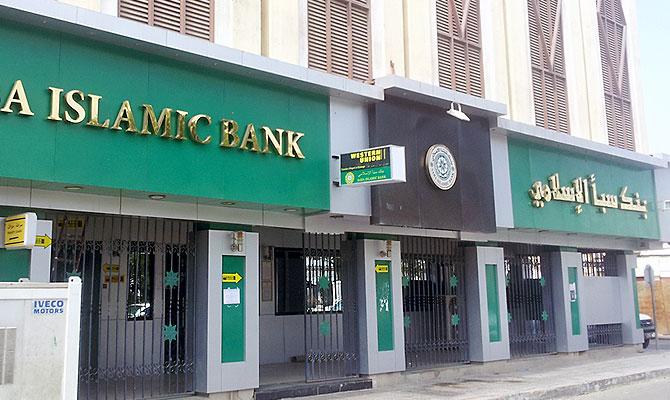 Banco islámico