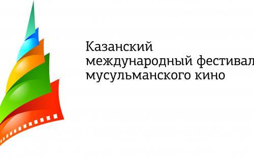 Festival de cine musulmán en Kazan