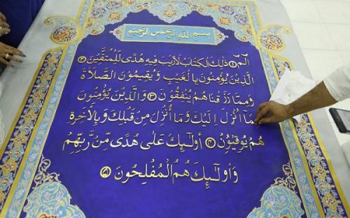 El más grande Corán del mundo